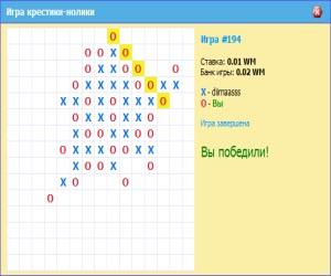 Крестики-нолики 5 в ряд как выиграть