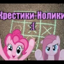 Крестики нолики с пони Пинки Пай