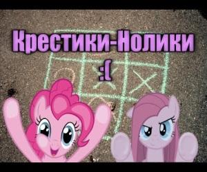 игры крестики нолики с пони Пинки Пай